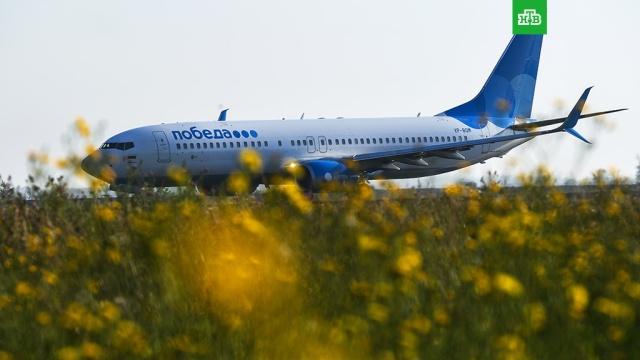 «Победа» начинает продажу билетов на 73направления.авиакомпании, авиация, коронавирус, туризм и путешествия, эпидемия.НТВ.Ru: новости, видео, программы телеканала НТВ
