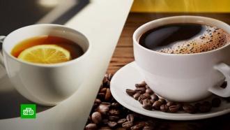 Россияне стали пить кофе больше чая