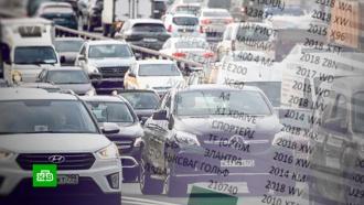 В даркнете продают крупную базу данных российских автовладельцев