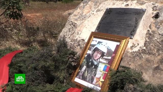 ВСирии на месте гибели российского летчика Филипова установили памятную табличку.Сирия, армия и флот РФ, войны и вооруженные конфликты, героизм.НТВ.Ru: новости, видео, программы телеканала НТВ