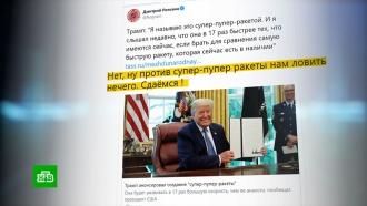 Трамп сообщил о «супер-пупер-ракете» и стал героем мемов в соцсетях