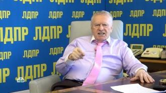 «Конец Америке»: Жириновский предсказал победителя в споре Китая и США.НТВ.Ru: новости, видео, программы телеканала НТВ