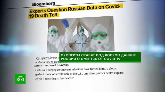 Bloomberg второй раз меняет заголовок скандальной статьи осмертности от COVID-19 вРоссии.МИД РФ, НАТО, СМИ, журналистика, коронавирус, США, дипломатия, здравоохранение, медицина.НТВ.Ru: новости, видео, программы телеканала НТВ