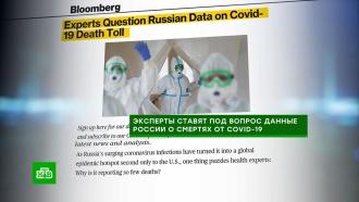Bloomberg второй раз меняет заголовок скандальной статьи осмертности от <nobr>COVID-19</nobr> вРоссии