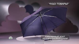 Надежная защита: карманный зонт из карбоновой стали выдержит самый сильный ветер