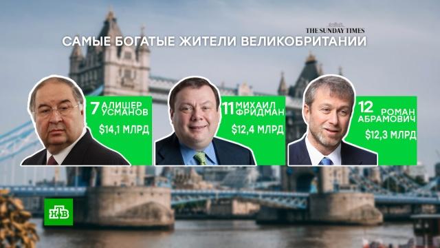 Трое россиян попали втоп-20 богатейших жителей Великобритании.Великобритания, миллионеры и миллиардеры, рейтинги.НТВ.Ru: новости, видео, программы телеканала НТВ