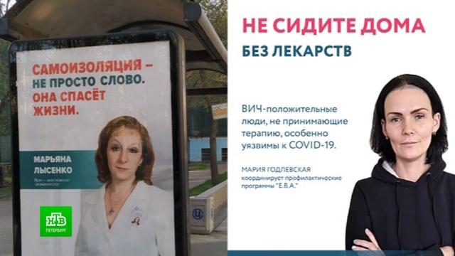 Самоизолированным петербуржцам с ВИЧ готовы помочь виртуально.ВИЧ, СПИД, Санкт-Петербург, благотворительность, коронавирус, технологии, эпидемия.НТВ.Ru: новости, видео, программы телеканала НТВ