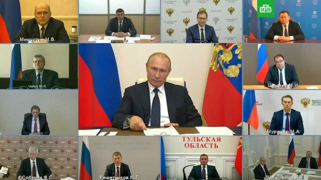 Видеосовещание по выплатам медикам.Путин, карантин, коронавирус, медицина, правительство РФ, эпидемия.НТВ.Ru: новости, видео, программы телеканала НТВ