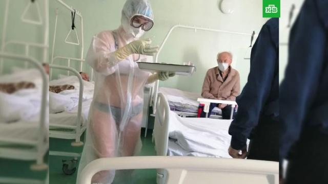 Тульская медсестра пришла на работу в купальнике и прозрачном защитном костюме.Тула, больницы, скандалы, эпидемия.НТВ.Ru: новости, видео, программы телеканала НТВ