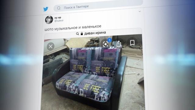 «Какой ты диван»: мебельные магазины пострадали из-за флешмоба.Интернет, мебель, соцсети, торговля.НТВ.Ru: новости, видео, программы телеканала НТВ