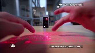 Лазерная клавиатура, тележка для гироскутера, вкладыши для носа от храпа иаллергии