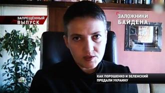 Кто устроил оранжевую революцию: Савченко выдала гостайну Украины