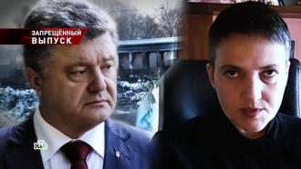 Савченко рассказала НТВ, как Порошенко мародерствовал вДонбассе