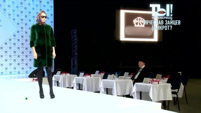 Московский суд взыскал миллионы сДома моды Зайцева.банкротства, знаменитости, мода, суды, эксклюзив.НТВ.Ru: новости, видео, программы телеканала НТВ