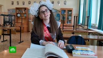 ВИркутской области прозвенел последний звонок для единственной выпускницы сельской школы