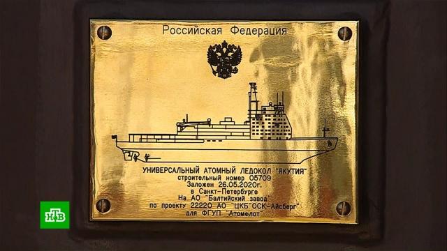 ВПетербурге начинают строить самый мощный атомный ледокол.Росатом, Санкт-Петербург, корабли и суда, судостроение.НТВ.Ru: новости, видео, программы телеканала НТВ
