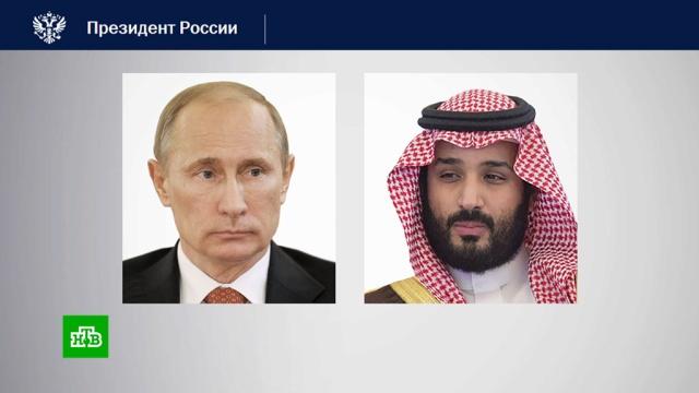 Путин обсудил ссаудовским принцем ситуацию на рынке энергоносителей.ОПЕК, Путин, Саудовская Аравия, нефть, переговоры.НТВ.Ru: новости, видео, программы телеканала НТВ