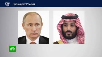 Путин обсудил ссаудовским принцем ситуацию на рынке энергоносителей