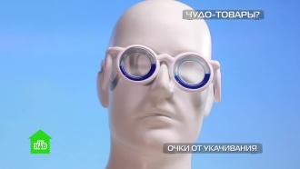 Очки против укачивания, персональный очиститель воздуха иавтомобильный туалет