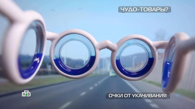 Очки против укачивания: испытание в транспорте.здоровье, изобретения, технологии.НТВ.Ru: новости, видео, программы телеканала НТВ
