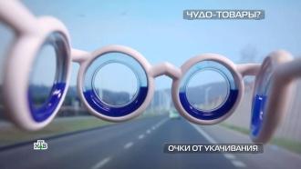 Очки против укачивания: испытание в транспорте