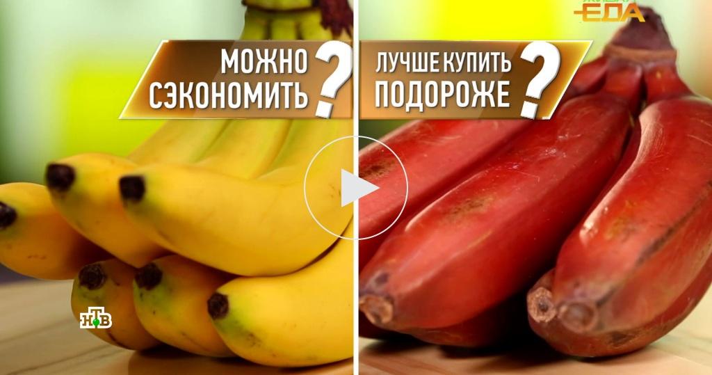 Красные, крохотные или обычные: какие бананы самые лучшие