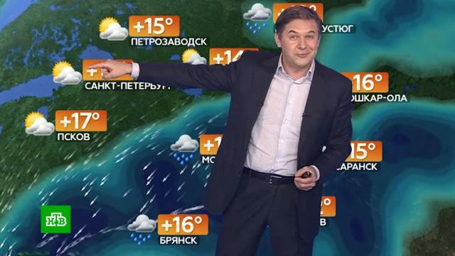 Прогноз погоды на 2 июня.погода, прогноз погоды.НТВ.Ru: новости, видео, программы телеканала НТВ