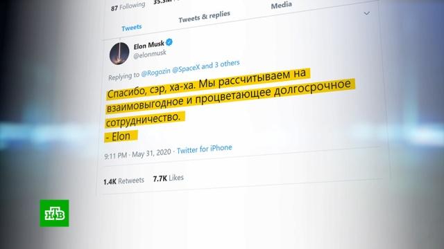 Илон Маск ответил Рогозину на русском языке.Илон Маск, НАСА, Роскосмос, США, космонавтика, космос.НТВ.Ru: новости, видео, программы телеканала НТВ