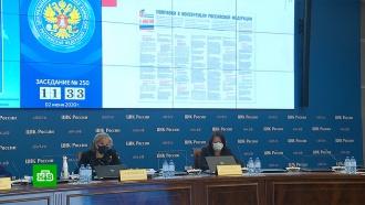 ЦИК: число голосующих по Конституции на участках не превысит 8–12 человек вчас.НТВ.Ru: новости, видео, программы телеканала НТВ