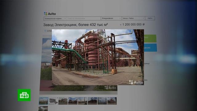 Завод «Электроцинк» выставили на продажу на «Авито».Владикавказ, заводы и фабрики, торговля, экономика и бизнес.НТВ.Ru: новости, видео, программы телеканала НТВ