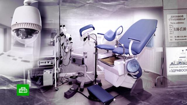 Женщин в кабинете гинеколога тайком снимали на видео.Калининград, врачи, женщины, расследование.НТВ.Ru: новости, видео, программы телеканала НТВ