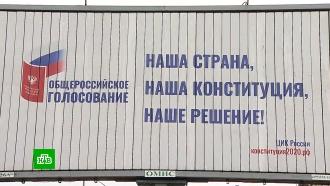 Как проголосовать по Конституции на любом удобном участке.НТВ.Ru: новости, видео, программы телеканала НТВ