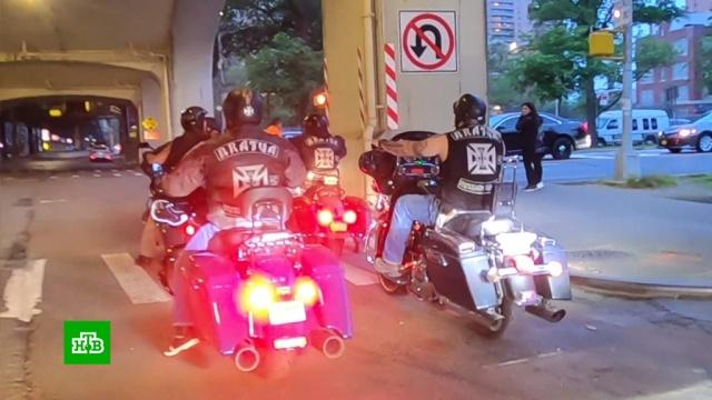 «Братва» вНью-Йорке: русские байкеры защищают Брайтон от мародеров.Нью-Йорк, США, байкеры, митинги и протесты, погромы.НТВ.Ru: новости, видео, программы телеканала НТВ
