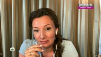 От надзора— кпомощи: Анна Кузнецова изложила суть реформы системы опеки.НТВ.Ru: новости, видео, программы телеканала НТВ