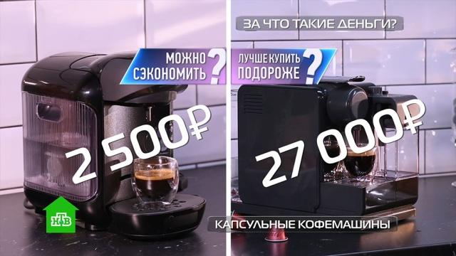 Кофе из капсульных машин разных ценовых категорий: проверка качества напитка.НТВ.Ru: новости, видео, программы телеканала НТВ