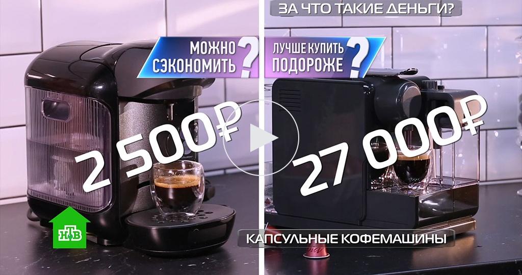 Кофе из капсульных машин разных ценовых категорий: проверка качества напитка