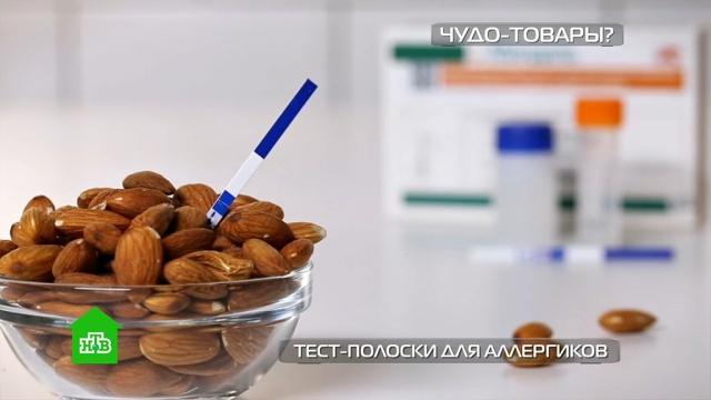 Тест-полоски на аллергены: можно ли им доверять.аллергия, здоровье, изобретения, технологии.НТВ.Ru: новости, видео, программы телеканала НТВ