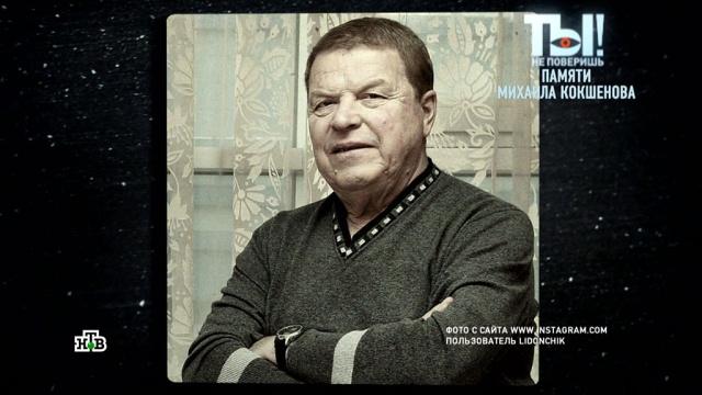 Впоследние годы жизни Кокшенов жил затворником.артисты, знаменитости, кино, смерть, шоу-бизнес, эксклюзив.НТВ.Ru: новости, видео, программы телеканала НТВ