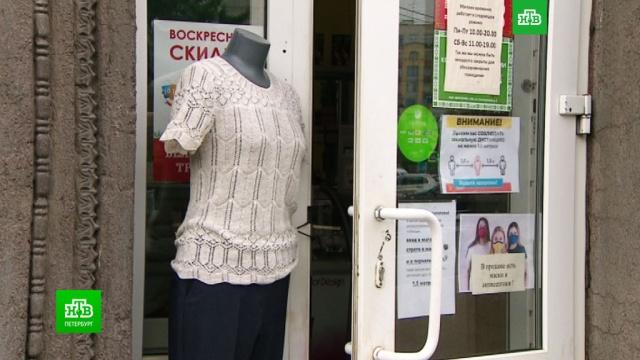 ВПетербурге заработали непродовольственные магазины иавтосалоны.Санкт-Петербург, автомобили, коронавирус, магазины, торговля, эпидемия.НТВ.Ru: новости, видео, программы телеканала НТВ