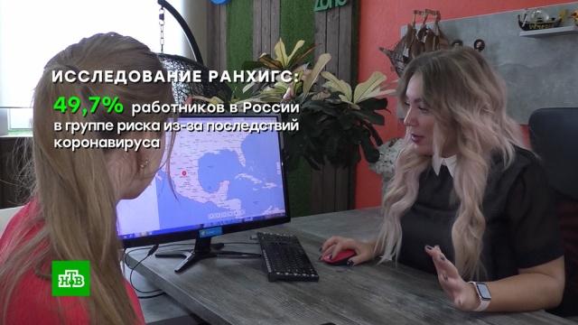 РАНХиГС: потерять работу или часть доходов рискуют 35 млн россиян.безработица, карантин, коронавирус, работа, социология и статистика, эпидемия.НТВ.Ru: новости, видео, программы телеканала НТВ