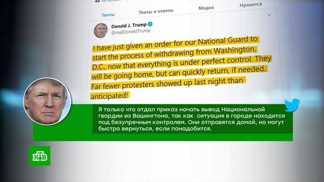 Трамп пообещал быстро вернуть нацгвардию в Вашингтон в случае обострения ситуации.США, Трамп Дональд, армии мира, беспорядки, митинги и протесты, полиция.НТВ.Ru: новости, видео, программы телеканала НТВ