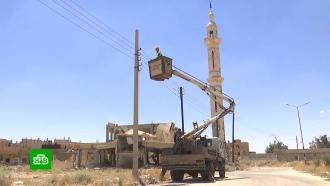 Всирийской Пальмире восстановили уничтоженные войной электросети