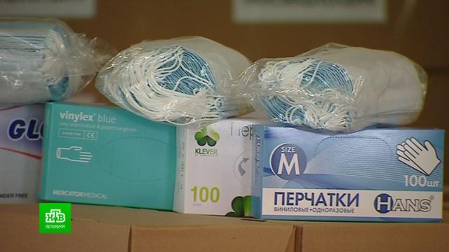 Промышленники подарили Петербургу сотни медицинских масок и перчаток.Санкт-Петербург, благотворительность, коронавирус, медицина, эпидемия.НТВ.Ru: новости, видео, программы телеканала НТВ