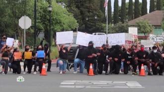 «Расизм против белых»: как протестующие поставили США на колени.НТВ.Ru: новости, видео, программы телеканала НТВ