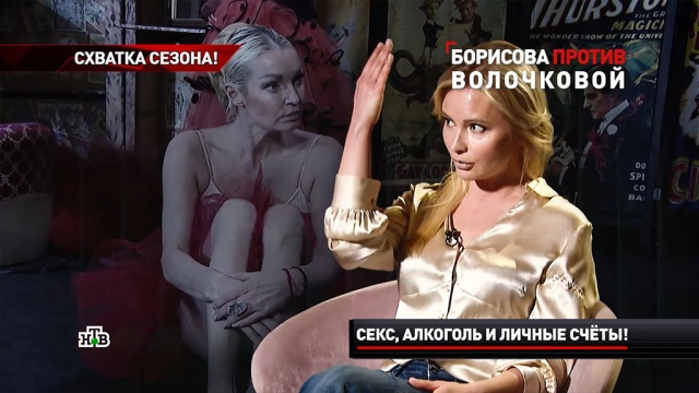 «Все козлы, ая— лебедь»: Борисова объяснила скандалы Волочковой.Волочкова, знаменитости, скандалы, шоу-бизнес, эксклюзив.НТВ.Ru: новости, видео, программы телеканала НТВ