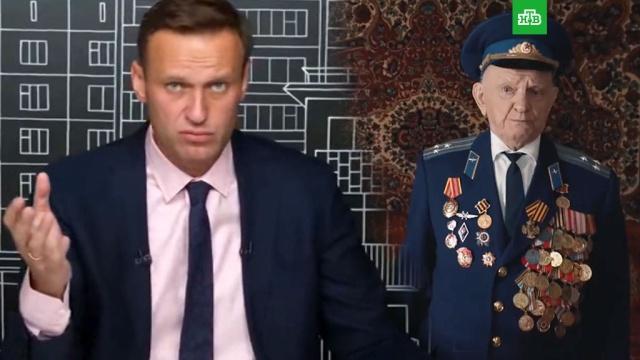 Против Навального возбудили дело оклевете на ветерана.Навальный, Следственный комитет, ветераны.НТВ.Ru: новости, видео, программы телеканала НТВ