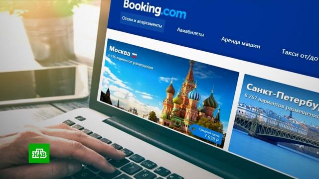 Компании Booking хотят законодательно запретить диктовать цены российским отелям.отели и гостиницы, туризм и путешествия, экономика и бизнес, тарифы и цены.НТВ.Ru: новости, видео, программы телеканала НТВ