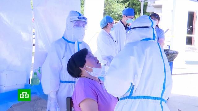 Вспышка COVID-19 в Пекине: в тотальной изоляции оказались 200 тысяч человек.Китай, Пекин, болезни, коронавирус, эпидемия.НТВ.Ru: новости, видео, программы телеканала НТВ