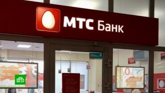 Держатели карт «МТС-банка» заявляют о краже денег