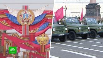 Репетиции на Дворцовой и украшение улиц: как Петербург готовится к параду Победы
